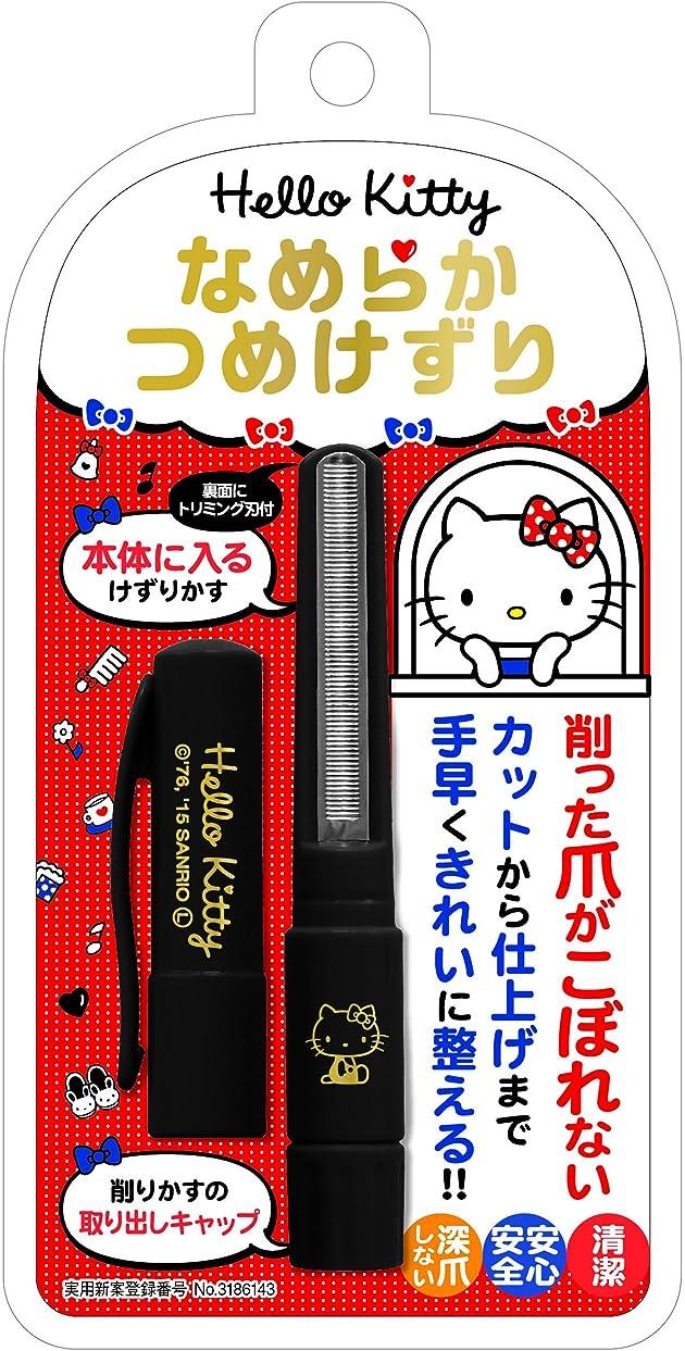 驚くべき安定高齢者Hello Kitty ハローキティ なめらかつめけずり ブラック