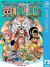 表紙: ONE PIECE モノクロ版 72 (ジャンプコミックスDIGITAL)   尾田栄一郎