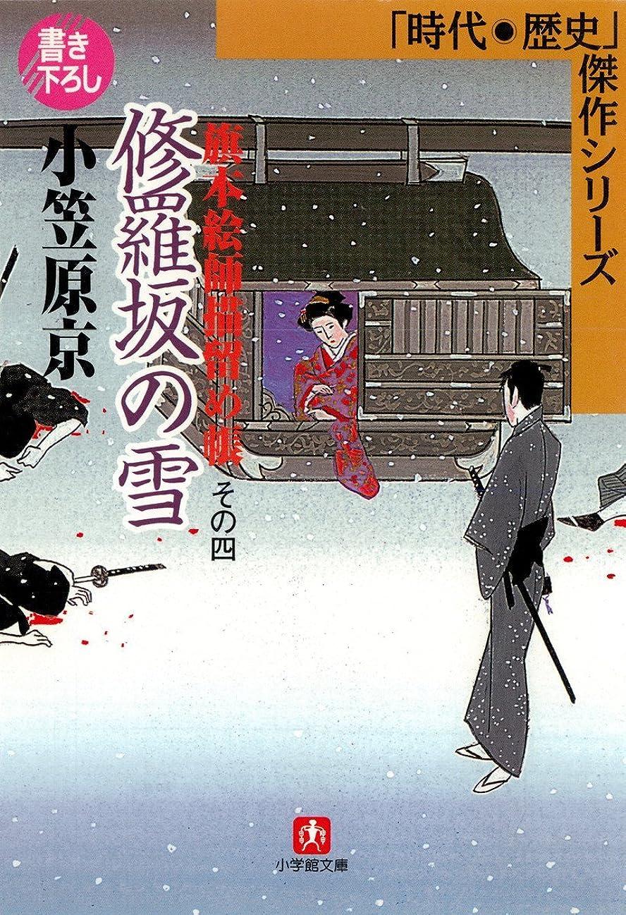 カヌー北方ハードウェア旗本絵師描留め帳修羅坂の雪(小学館文庫)