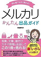 表紙: 初心者でもすぐ売れる!メルカリかんたん出品ガイド | 安達 恵利子