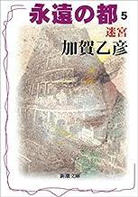 表紙: 永遠の都5―迷宮―(新潮文庫) | 加賀 乙彦