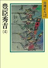表紙: 豊臣秀吉(4) (山岡荘八歴史文庫) | 山岡荘八