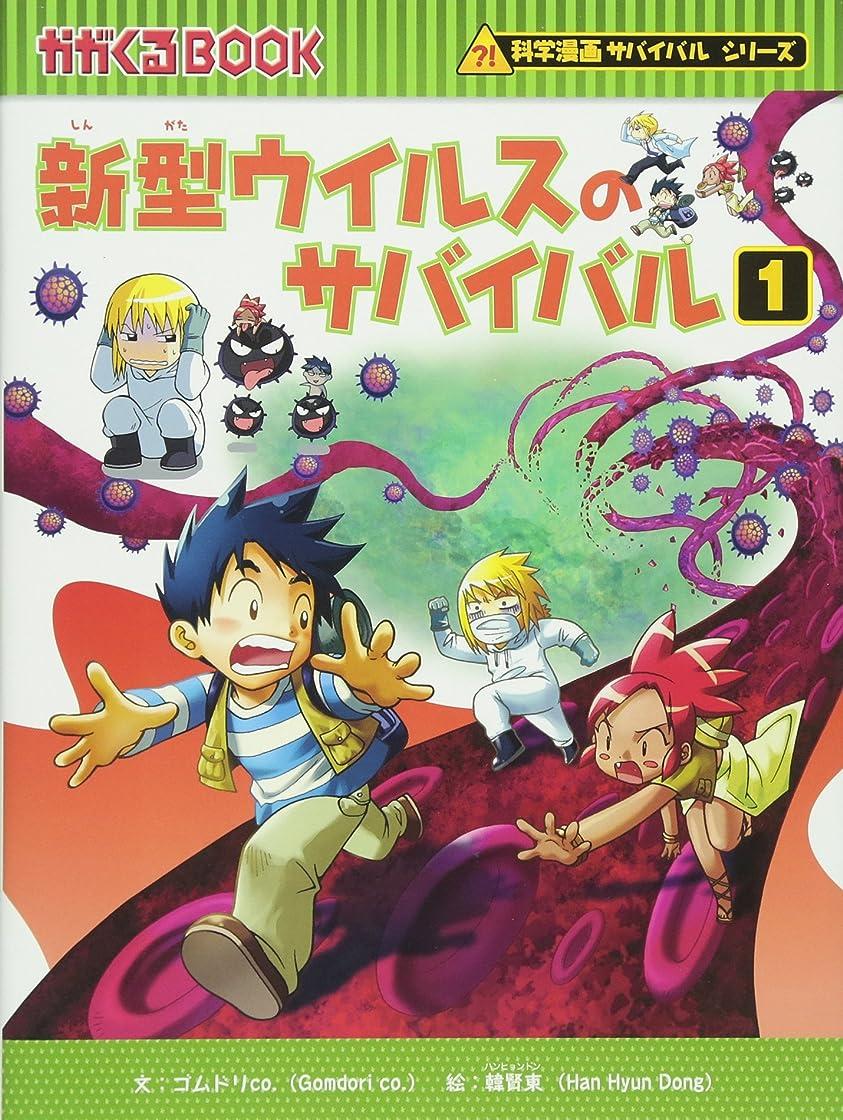 普及ドメイン激怒新型ウイルスのサバイバル 1 (かがくるBOOK―科学漫画サバイバルシリーズ)