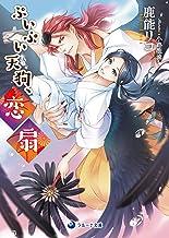 表紙: ぷいぷい天狗、恋扇 (ラルーナ文庫) | 鹿能 リコ