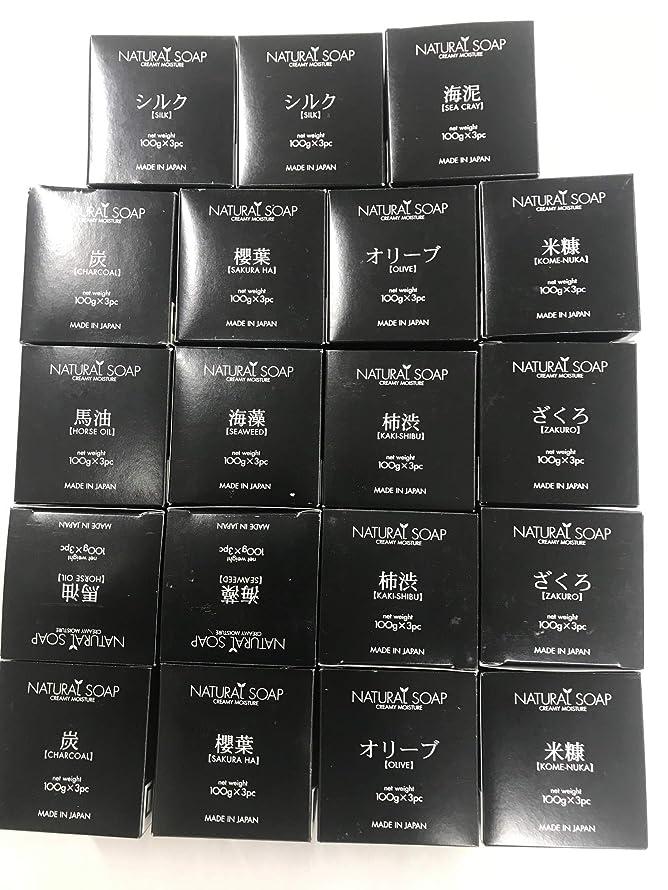 写真を描くタンパク質満員高級美容石鹸 NATURAL SOAP 福袋
