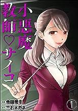 小悪魔教師サイコ(分冊版) 【第1話】 (COMIC ヤミツキ)