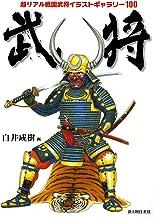 表紙: 武将 超リアル戦国武将イラストギャラリー100 (新人物往来社) | 白井 成樹