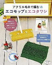 表紙: アクリル毛糸で編むエコモップとエコタワシ   ブティック社編集部