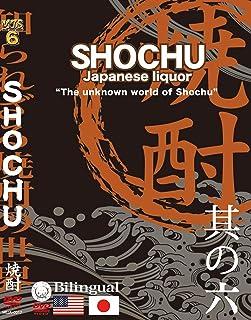 知られざる焼酎の世界 DVD SHOCHU (日・英/NTSC版) Unknown World of Japanese Vocka (Eng/Jpn.Bilingual)
