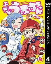 表紙: 干物妹!うまるちゃん 4 (ヤングジャンプコミックスDIGITAL) | サンカクヘッド