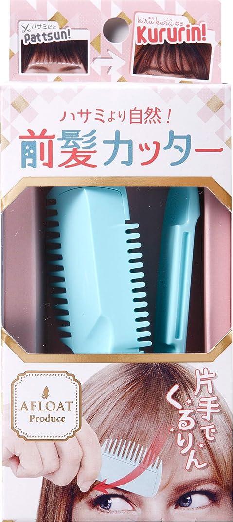 ティーム美しいスカルクアメイズプラス kiru kuru 前髪セルフカッター AFLOATプロデュース