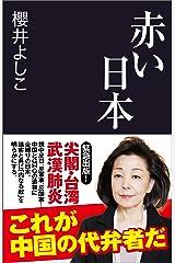 赤い日本 Kindle版