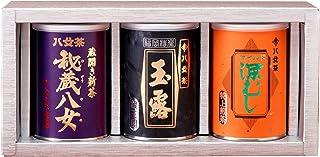 岩﨑園製茶 福岡県産 八女茶 3缶 ギフト セット ( 蔵開き 新茶 秘蔵八女 ・ 玉露 銀 ・ マイルド 深むし 特上 煎茶 )
