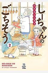 しーちゃんのごちそう(2) (思い出食堂コミックス) Kindle版