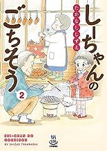 表紙: しーちゃんのごちそう(2) (思い出食堂コミックス) | たかなししずえ