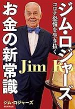 表紙: ジム・ロジャーズ お金の新常識 コロナ恐慌を生き抜く   ジム・ロジャーズ