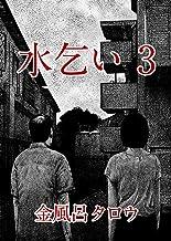 表紙: 水乞い(3) (ヤングキングコミックス) | 金風呂タロウ
