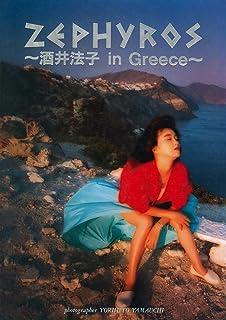 酒井法子 写真集 『 ZEPHYROS - 酒井法子 in Greece - 』