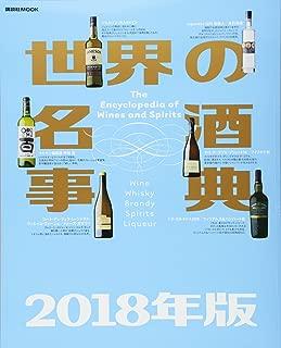 世界の名酒事典 2018年版 (講談社 MOOK)