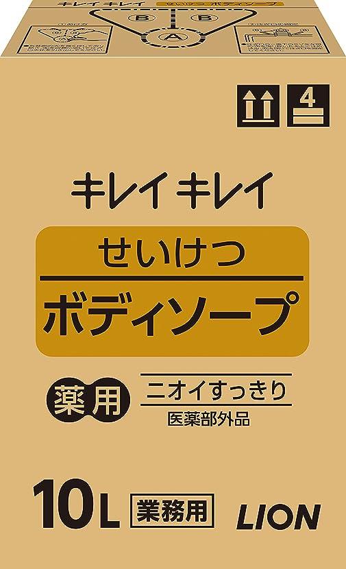 天気残基名詞キレイキレイ せいけつボディソープ さわやかなレモン&オレンジの香り 業務用 10L