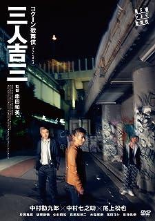 NEWシネマ歌舞伎 三人吉三 [DVD]
