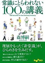 表紙: 常識にとらわれない100の講義 (だいわ文庫) | 森博嗣