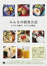 表紙: みんなの朝食日記   SE編集部