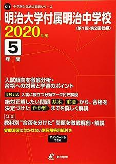 明治大学付属明治中学校 2020年度用 《過去5年分収録》 (中学別入試問題シリーズ K13)