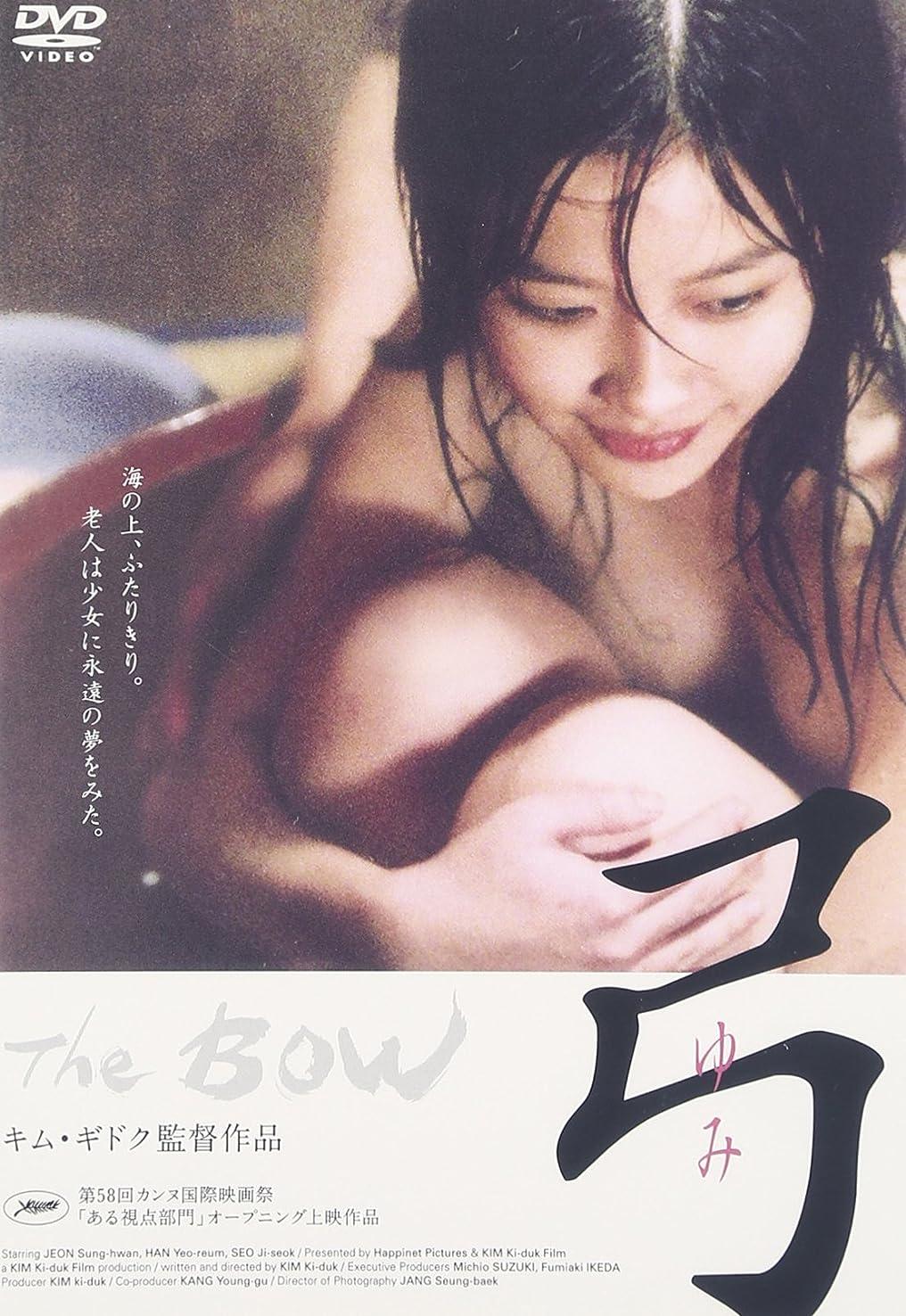 前売ピカソ暗記する弓 [DVD]