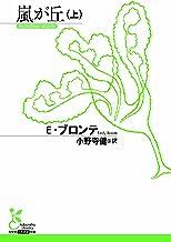 表紙: 嵐が丘(上) (光文社古典新訳文庫) | E・ブロンテ