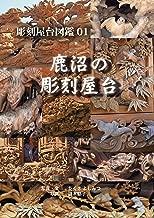 彫刻屋台図鑑01 鹿沼の彫刻屋台