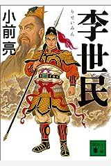 李世民 (講談社文庫) Kindle版