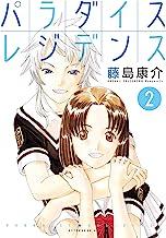 表紙: パラダイスレジデンス(2) (アフタヌーンコミックス) | 藤島康介