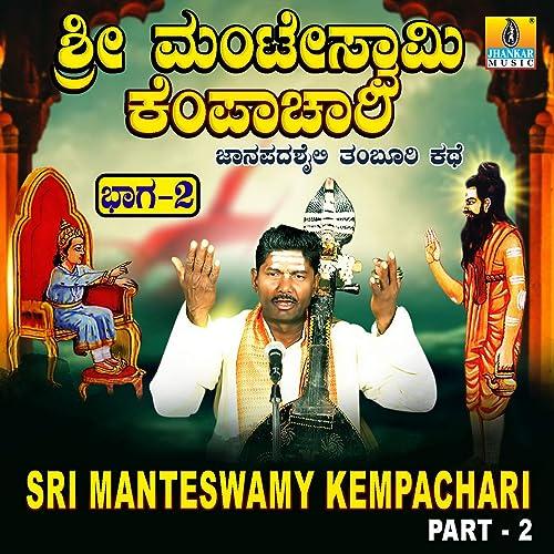 Amazon.com: Sri Manteswamy Kempachari, Vol. 2: Konamaana ...
