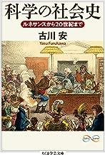 表紙: 科学の社会史 ──ルネサンスから20世紀まで (ちくま学芸文庫)   古川安