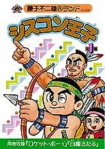 シスコン王子 全1巻 (藤子不二雄Aランド Vol. 28)