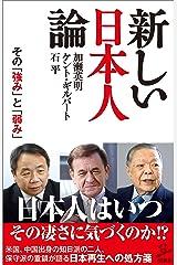 新しい日本人論 その「強み」と「弱み」 (SB新書) Kindle版