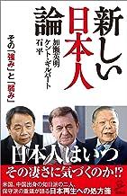 表紙: 新しい日本人論 その「強み」と「弱み」 (SB新書) | 石 平