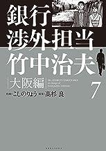 銀行渉外担当 竹中治夫 大阪編(7) (週刊現代コミックス)