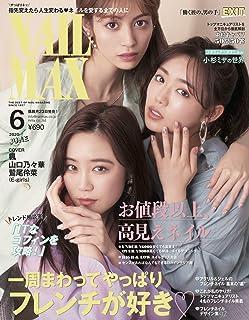 NAIL MAX(ネイル マックス) 2020年6月号[雑誌]