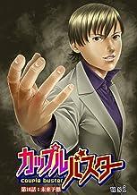 カップルバスター 分冊版 : 16 (アクションコミックス)