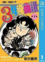 表紙: 3年奇面組 1 (ジャンプコミックスDIGITAL) | 新沢基栄
