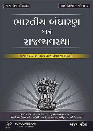 Amazon in: YUVA UPNISHAD PUBLICATION: Books