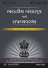 Amazon in: Gujarati - Government Exams / Exam Preparation: Books