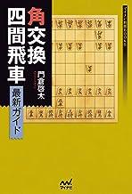 表紙: 角交換四間飛車 最新ガイド (マイナビ将棋BOOKS)   門倉 啓太