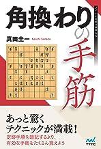 表紙: 角換わりの手筋 (マイナビ将棋BOOKS) | 真田 圭一