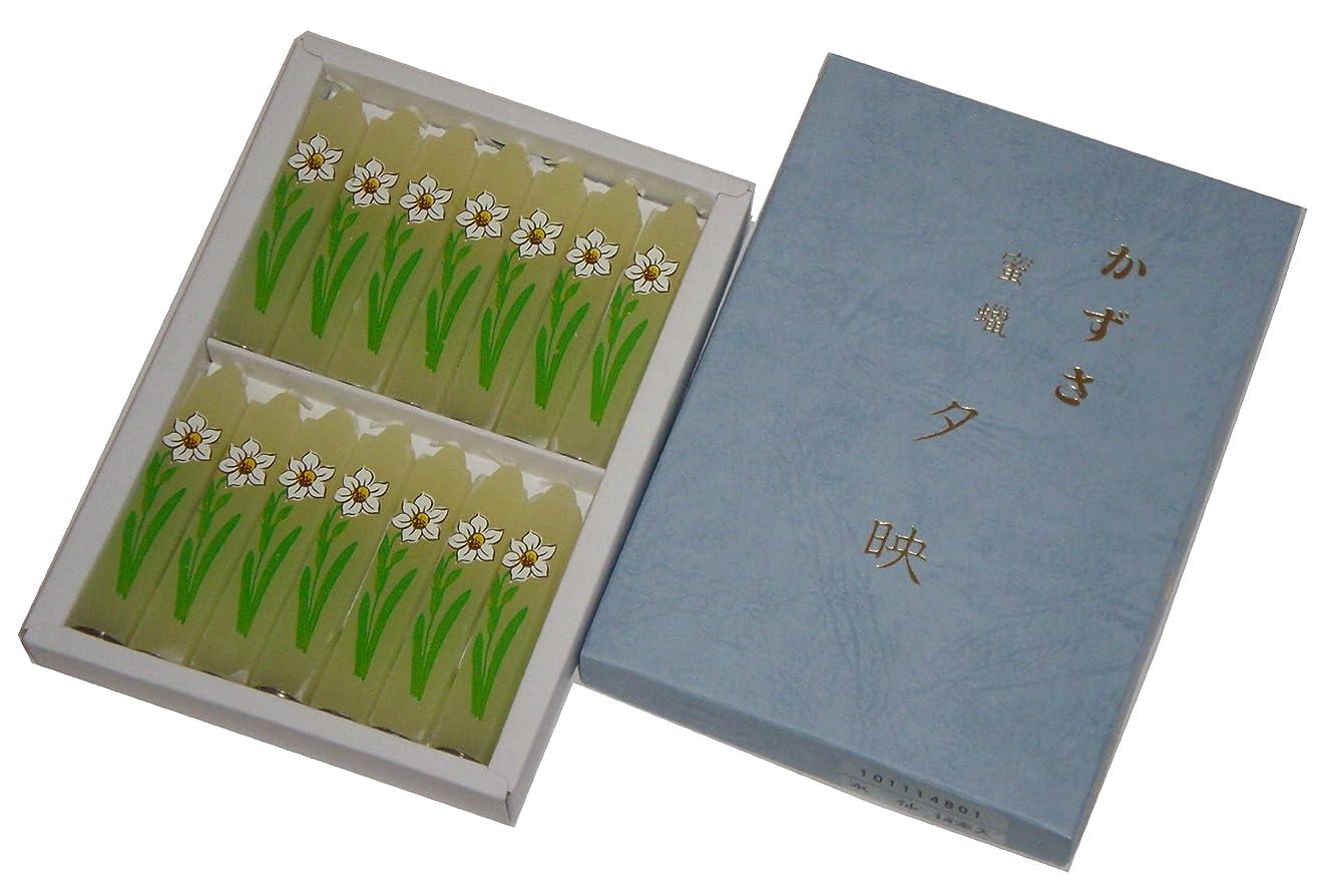 酸化物花瓶証拠鳥居のローソク 蜜蝋小夕映 水仙 14本入 金具付 #100961