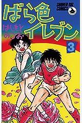 ばら色イレブン(3) (少年ビッグコミックス) Kindle版