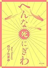 表紙: へんな死にぎわ 「へんな」シリーズ (角川文庫) | のり・たまみ