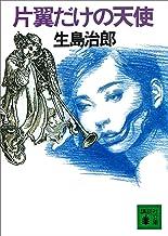 表紙: 片翼だけの天使 (講談社文庫) | 生島治郎